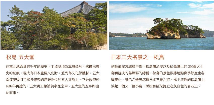 松島五大堂.松島