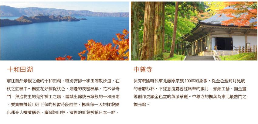 十和田湖.中尊寺