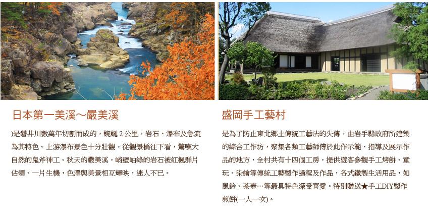 田澤湖.抱返溪谷