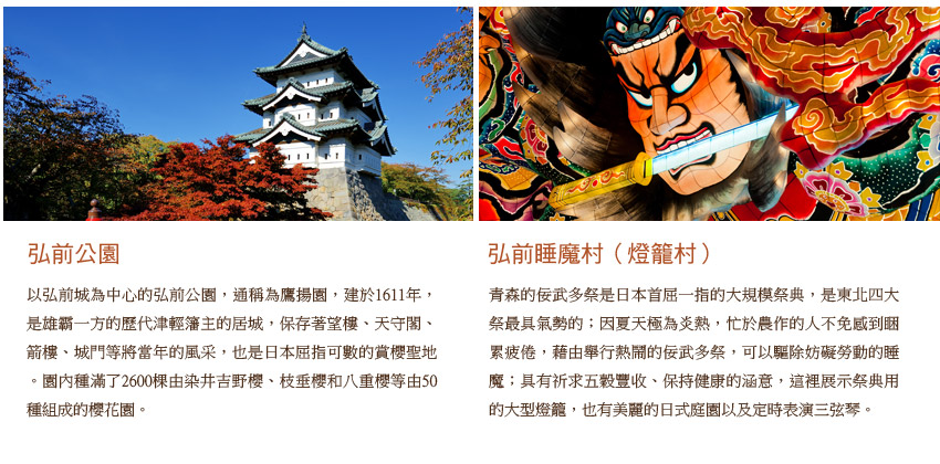 弘前公園、弘前睡魔村(燈籠村)