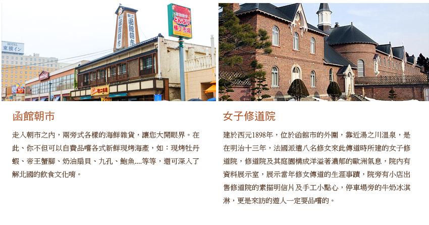 函館朝市、女子修道院