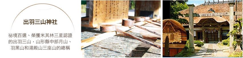 出羽山神社
