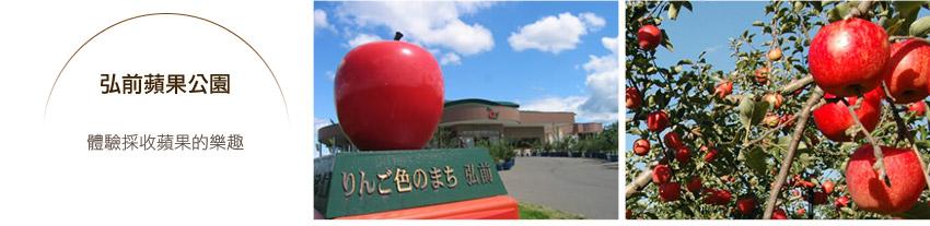 弘前蘋果公園