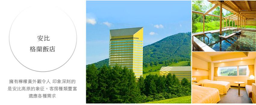 安比格蘭飯店 Hotel Appi Grand