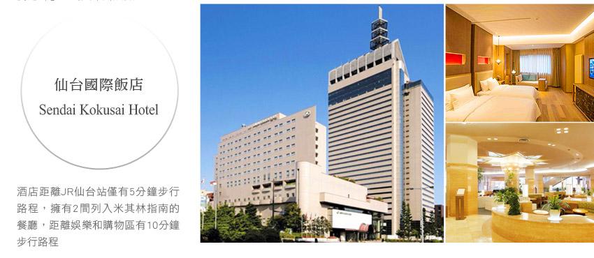 仙台國際飯店Sendai Kokusai Hotel