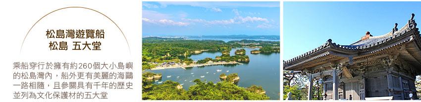 松島遊覽船及松島五大堂
