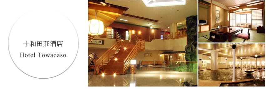 十和田莊酒店