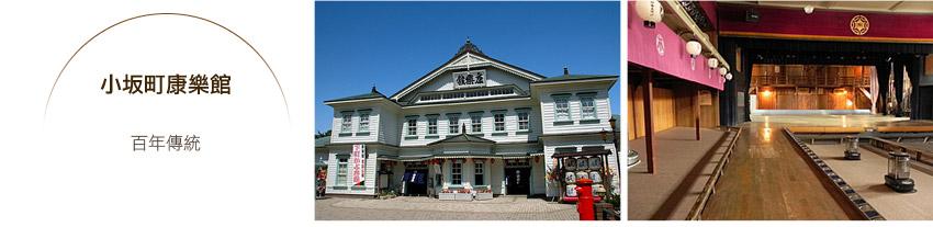 小坂町康樂館