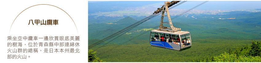 八甲山纜車
