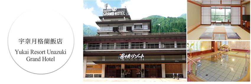 宇奈月格蘭飯店
