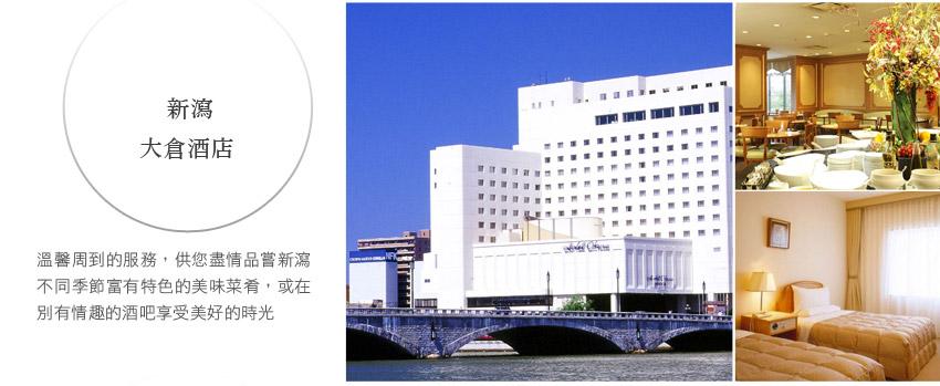 新瀉大倉酒店 Hotel Okura Niigata