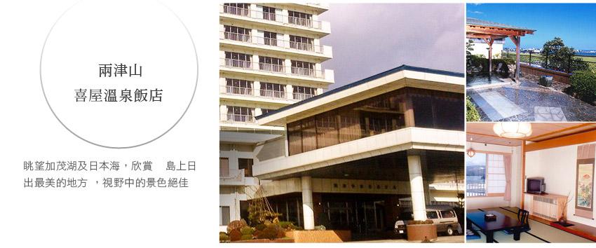 兩津山喜屋Yamaki Hotel