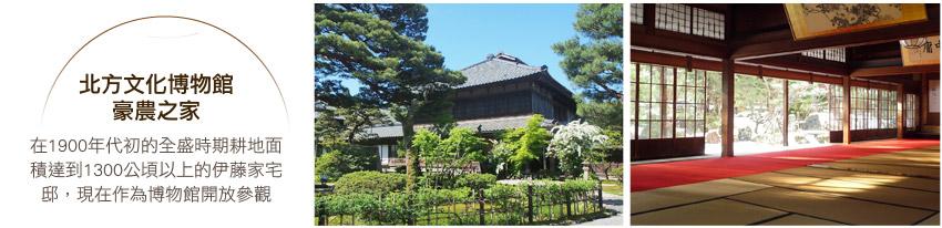 北方文化博物館豪農之家