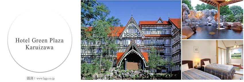 Hotel Green Plaza Karuizawa