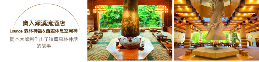 奧入瀨溪流酒店