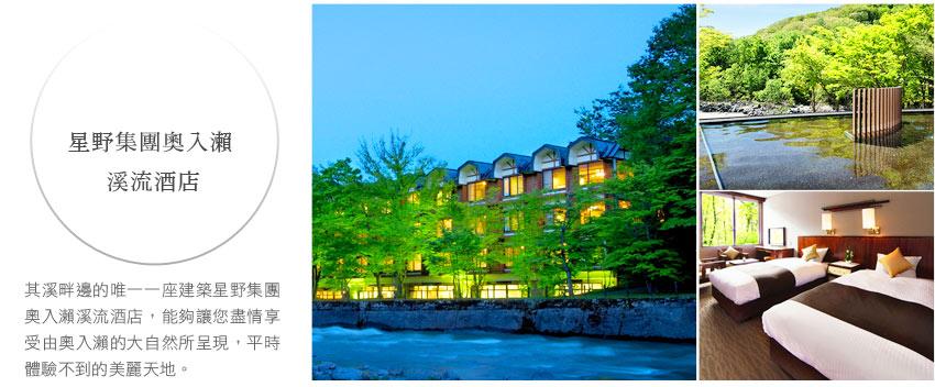 星野集團奧入瀨 溪流酒店 Hoshino Resorts Oirase Keiryu Hotel
