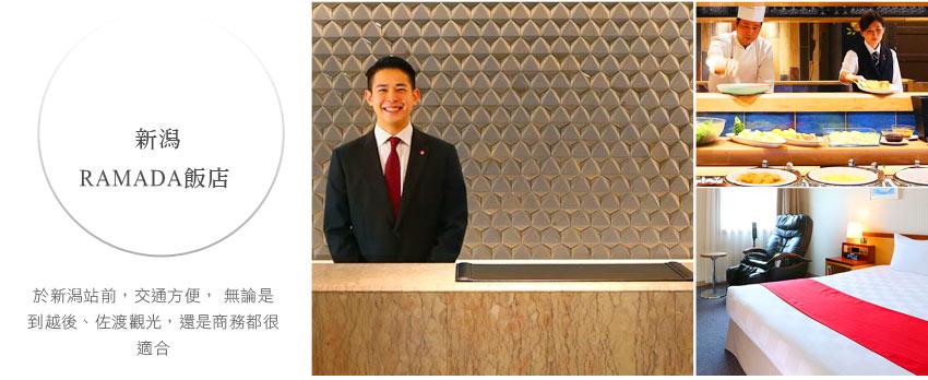 新潟 RAMADA飯店Ramada Hotel Niigata