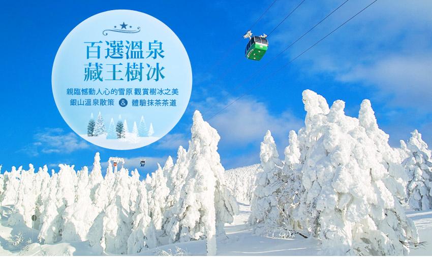 雪東北藏王樹冰纜車.雪中採草莓.雪上活動.加茂水族館.阿信的故鄉.溫泉5日(仙台進出)