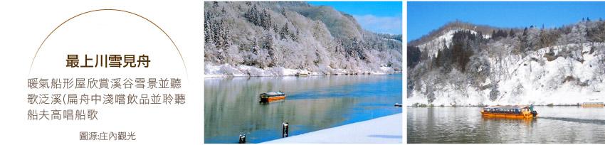 最上川雪見舟