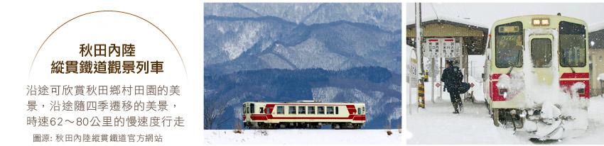 秋田內陸縱貫鐵道景觀列車