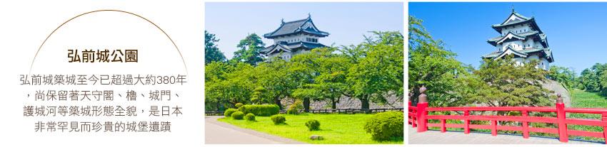 弘前城公園
