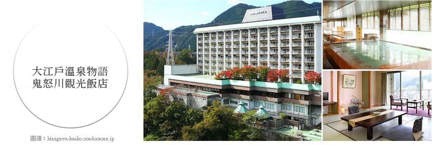 大江戶溫泉物語鬼怒川觀光飯店
