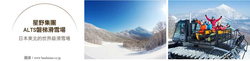 星野集團ALTS磐梯滑雪場