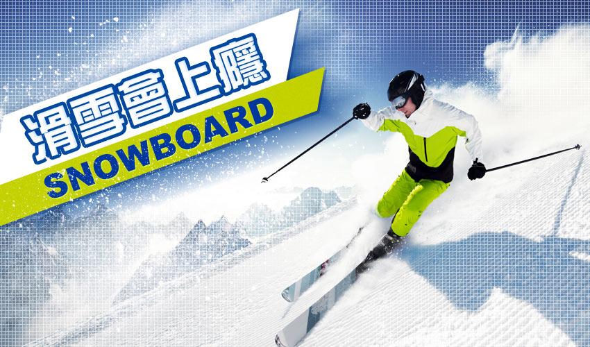 滑雪會上癮