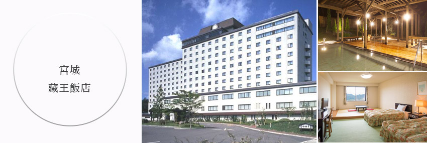 宮城藏王飯店 Active Resorts