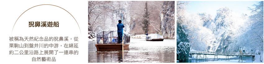 狔鼻溪遊船