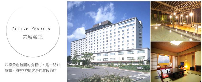 Active Resorts 宮城藏王Active Resorts Miyagi Zao