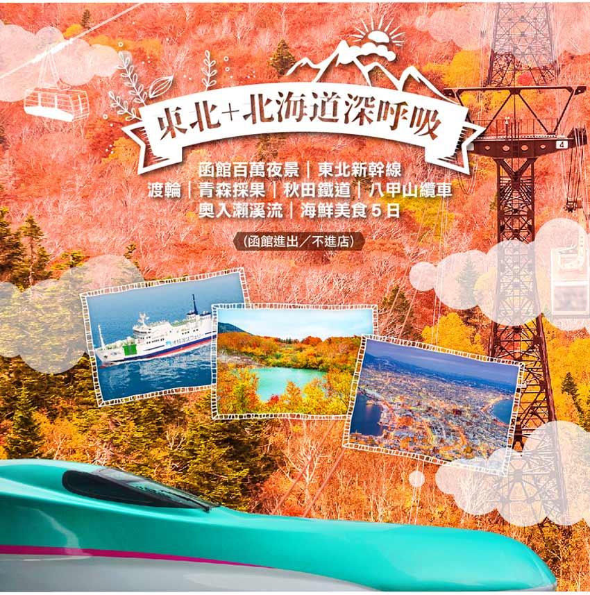 《東北深呼吸》楓葉北海道函館百萬夜景.東北新幹線.渡輪,青森採果.八甲山纜車.奧入瀨溪流.海鮮美食5日