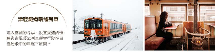 津輕鐵道暖爐列車