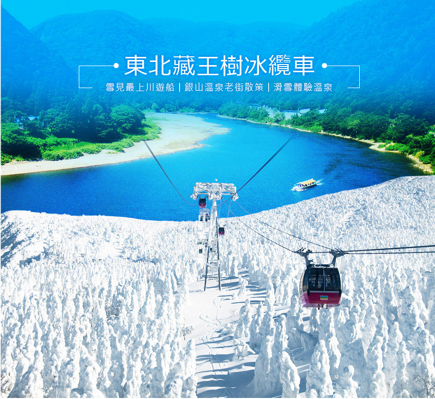 東北藏王樹冰纜車