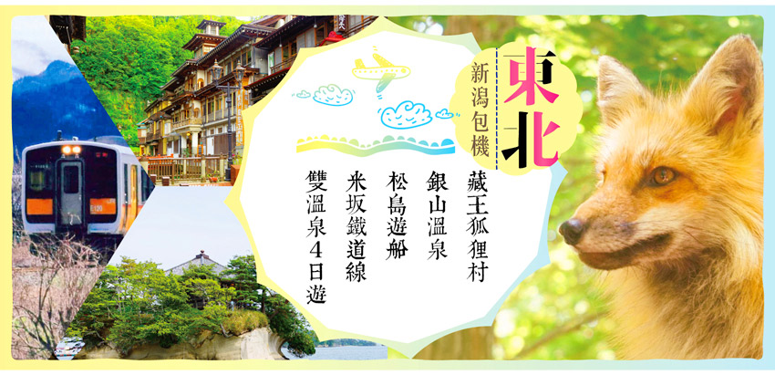東北藏王狐狸村銀山溫泉松島遊船米土反鐵道雙溫泉4日遊新潟包機