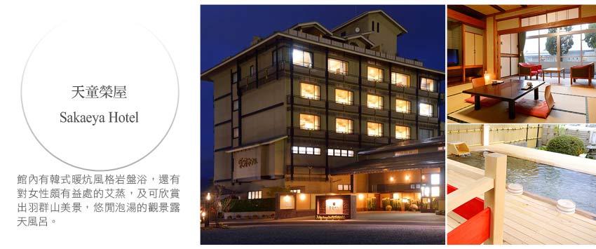 天童榮屋 Sakaeya Hotel