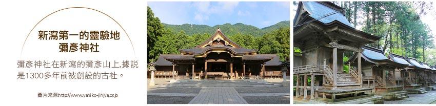 新瀉第一的靈驗地彌彥神社