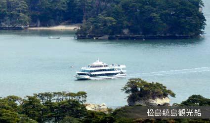 松島繞島觀光船