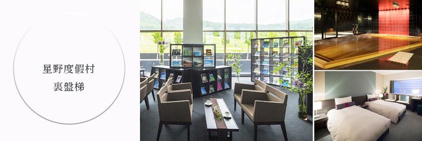星野集團 盤梯山溫泉飯店Hoshino Resorts Bandaisan Onsen Hotel