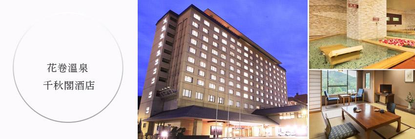 花卷溫泉 千秋閣飯店 Hanamaki Onsen Hotel Senshukaku