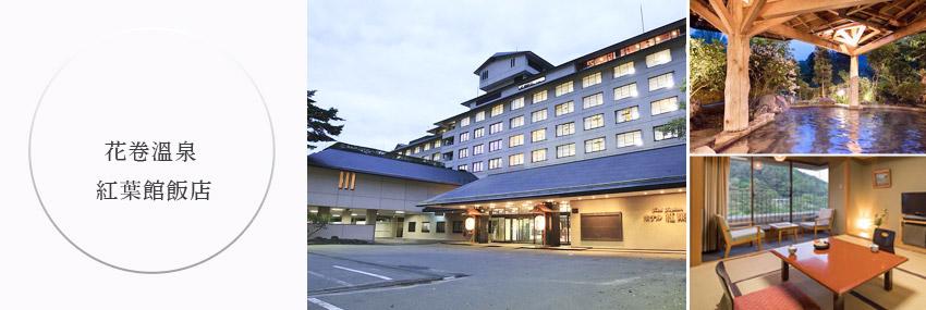 花卷溫泉 紅葉館飯店 HANAMAKI ONSEN HOTEL KOYOKAN