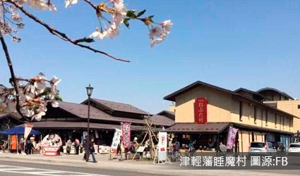 津輕藩睡魔村