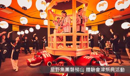 星野集團磐梯山 體驗會津祭典活動