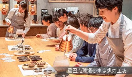 星巴克臻選東京烘焙工坊