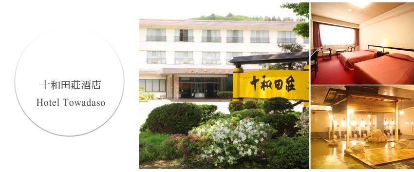 十和田莊酒店Hotel Towadaso
