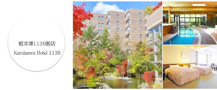 輕井澤1130飯店 Karuizawa Hotel 1130