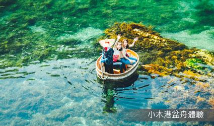 小木港盆舟體驗