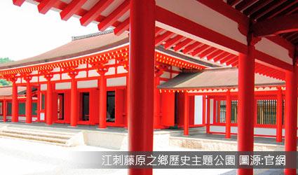江刺藤原之鄉歷史主題公園