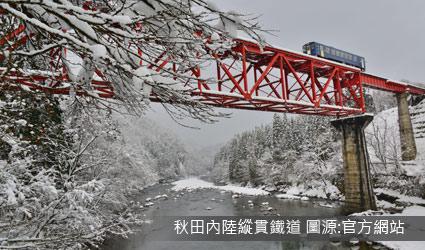 秋田內陸縱貫鐵道.懷舊小火車之旅