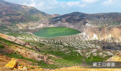 藏王山御釜